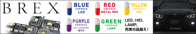 BREX LED/HID/LAMP
