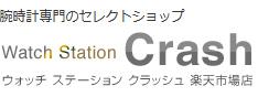 時計専門のセレクトショップCrash(クラッシュ)