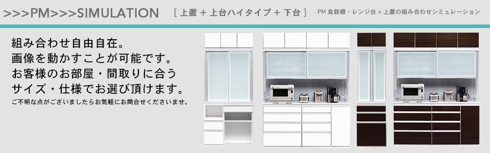 食器棚 レンジ台 上置き付きシミュレーション