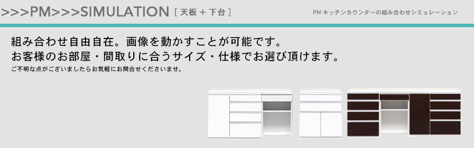 キッチンカウンターシミュレーション