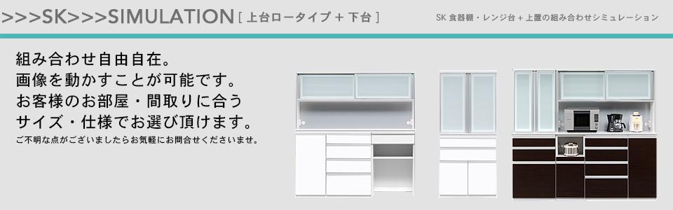 食器棚 レンジ台シミュレーション
