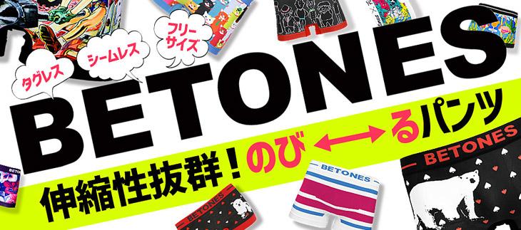 BETONES(ビトーンズ)ボクサーパンツ