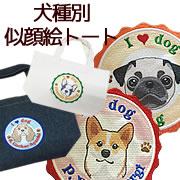 犬種トート