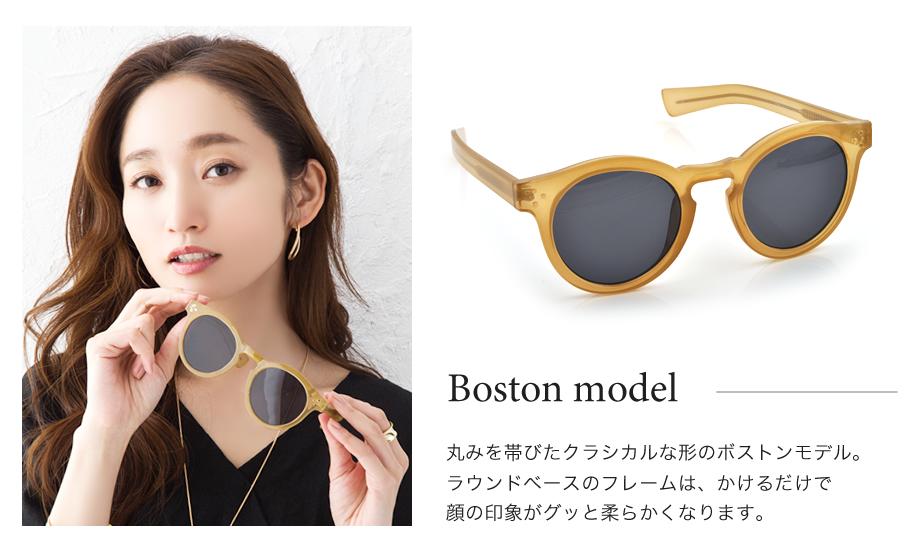 Boston model 丸みを帯びたクラシカルな形のボストンモデル。ラウンドベースのフレームは、かけるだけで顔の印象がグッと柔らかくなります。