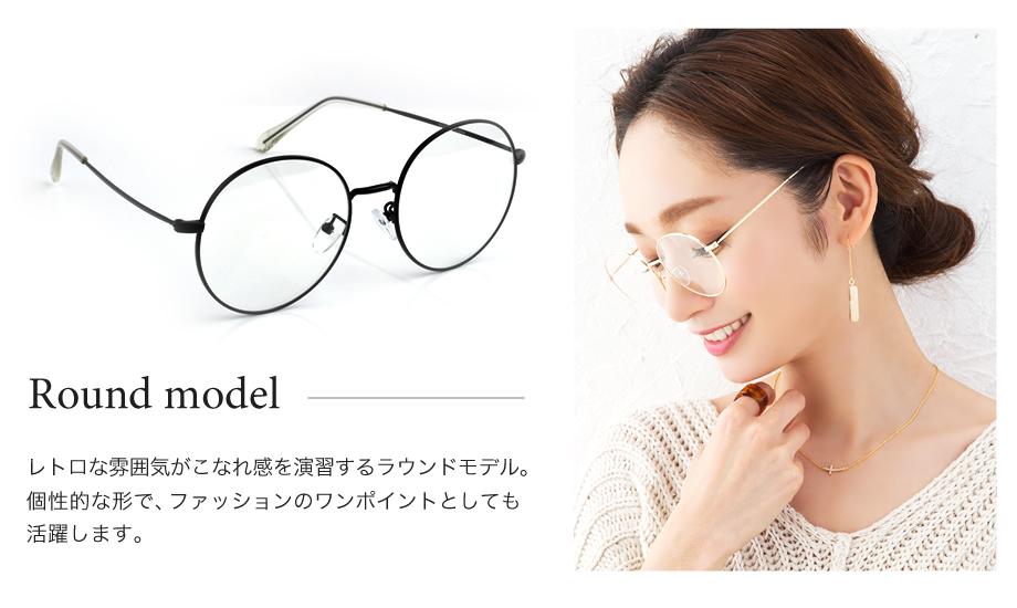 Round model レトロな雰囲気がこなれ感を演習するラウンドモデル。個性的な形で、ファッションのワンポイントとしても活躍します。