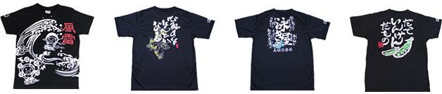 美豚(びぶた) 言魂(ことだま) 部活 日本語 Tシャツ