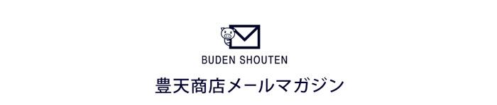 豊天商店(ぶーでんしょうてん)メールマガジン