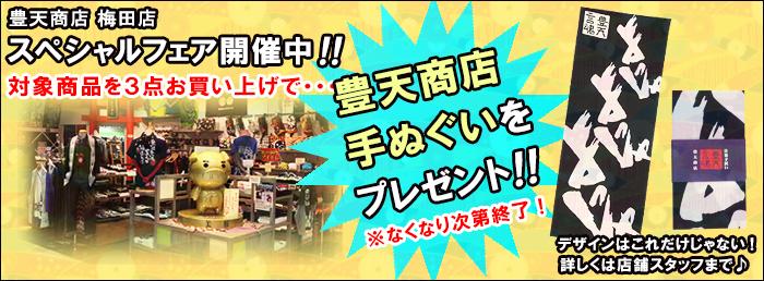 梅田店 豊天商店