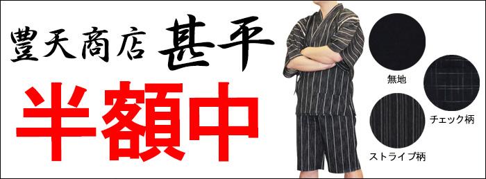 豊天商店 なごみモダン なごみTシャツ