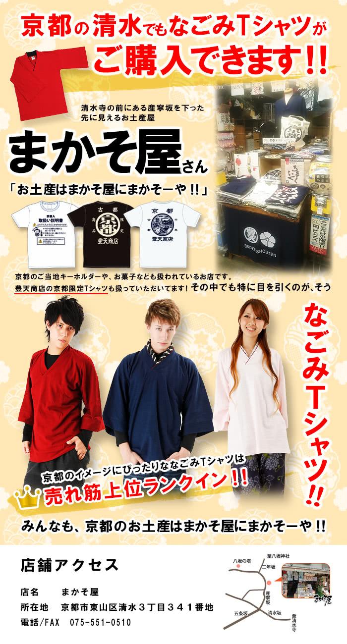 京都 清水 まかそ屋 なごみTシャツ