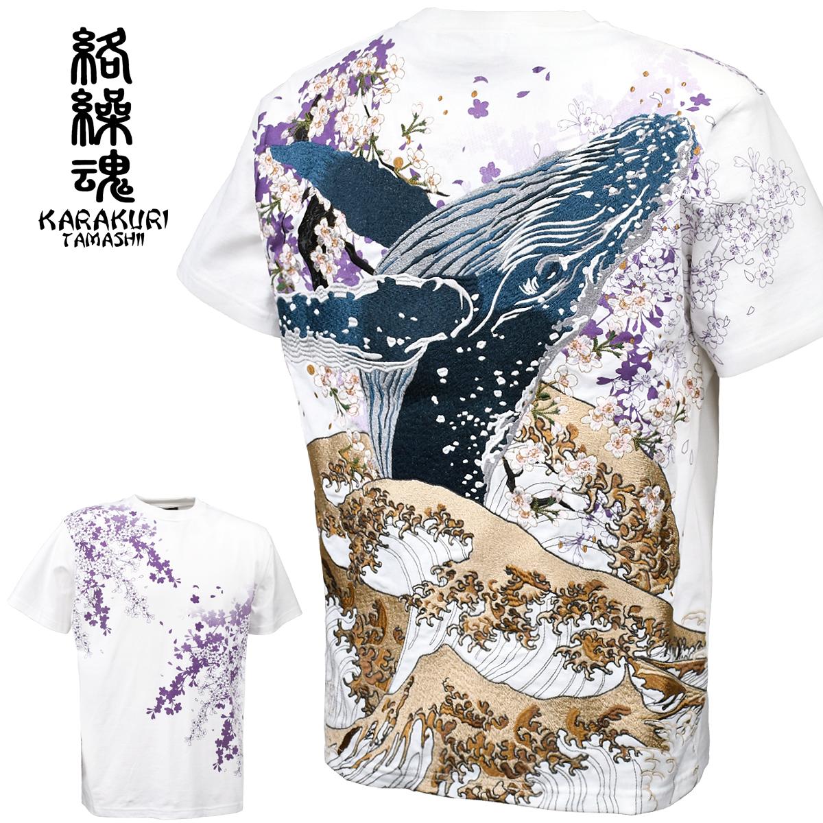 絡繰魂 粋 座頭鯨 Tシャツ クルーネック 和柄 刺繍 メンズ クジラ 桜 半袖 mens(ホワイト白)