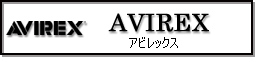 アビレックス
