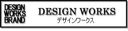 デザインワークス