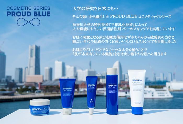 神奈川大学 発  人や環境にやさしい界面活性剤フリーのスキンケア
