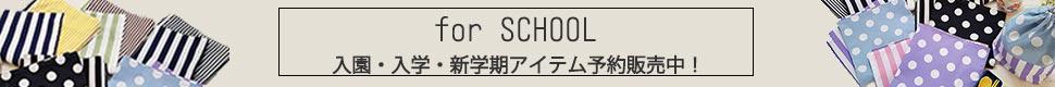 ママが着せたい子ども服 Cruf【クラフ】入園・入学・新学期!給食アイテム予約販売中