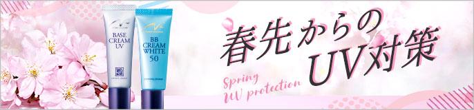 春先からのUV対策(紫外線対策)のためのベースクリームとBBクリーム。