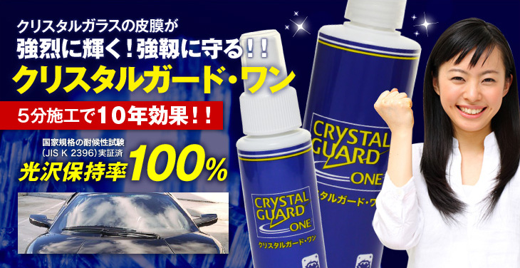 クリスタルガード・ワン&クリスタルガード・プロは比較サイトやランキング、口コミでも家庭用価格ながらプロ用業務レベルの性能として高評価の自動車用ガラスコーティング剤のレボリューションです。施工方法は洗車プラス5分で簡単。カーワックスも不要で撥水しない疎水(親水)性。オートバックスでも絶賛販売中です。