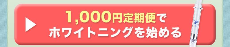 初回1000円定期購入ボタン