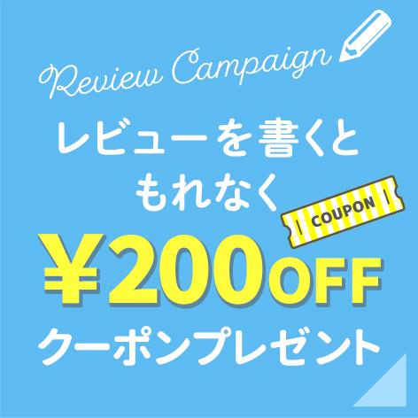 レビューを書いて200円OFFクーポンプレゼント