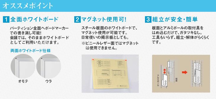 【おすすめポイント】(1)全面ホワイトボード。パーティションの両面とも、全面へボードマーカーでの書き消し可能!会議ではそのままホワイトボードとしてご利用いただきます。(2)マグネット使用可。スチール板面のホワイトボードなので、マグネットを使った掲示が可能。日常使いの掲示板としても。(3)組立が安全・簡単。パネルとアルミポールの取付具をはめ込むだけで、ガタツキなし。工具もいらず、組立・解体がらくらくです。