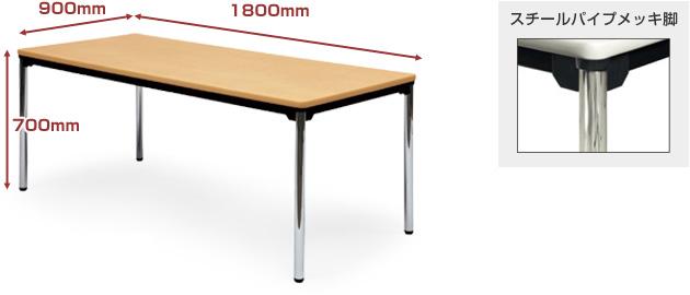 会議用テーブルAT-1890SE、棚なし、クロームメッキ脚