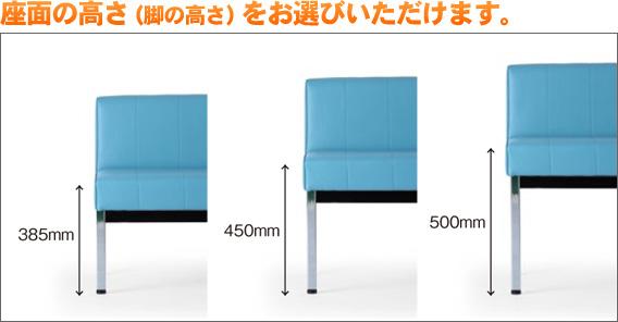 座面の高さを385mm・450mm・500mmからお選びいただけます。