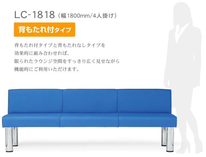 背もたれ付タイプと背もたれなしタイプを効果的に組み合わせれば、限られたラウンジ空間をすっきり広く見せながら機能的にご利用いただけます。LC-1818背もたれ付(4人掛け)ロビーチェア。
