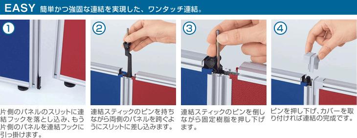 工具不要!簡単かつ強固な連結を実現したワンタッチ連結機能。