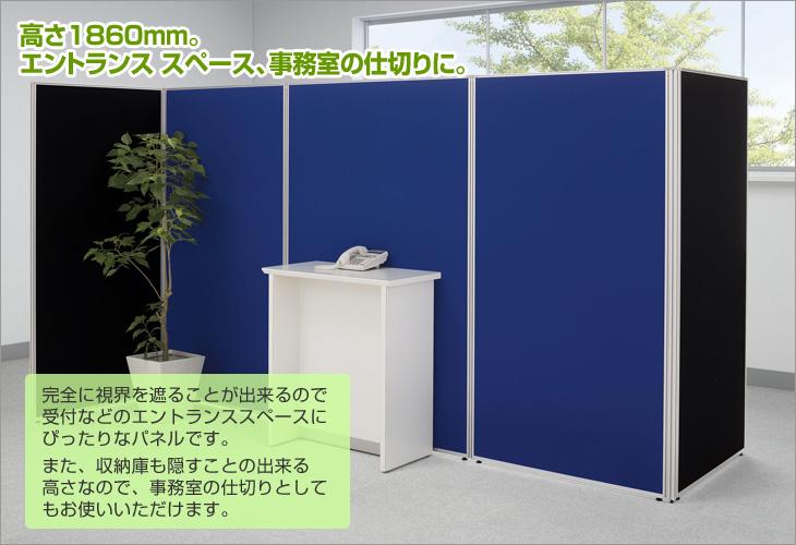 エントランススペース、事務室のの間仕切りに最適な、高さ1860mmパネル。パーテーション使用例画像。