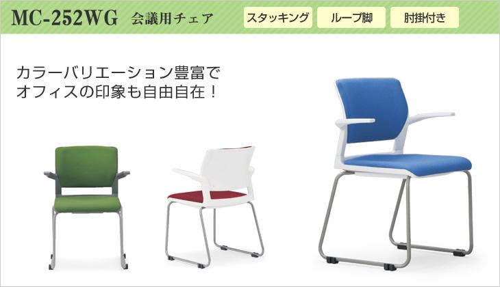 会議用テーブルMC-252チェア。肘掛付、ループ脚タイプでスタッキング(積み重ね)のできるタイプです。