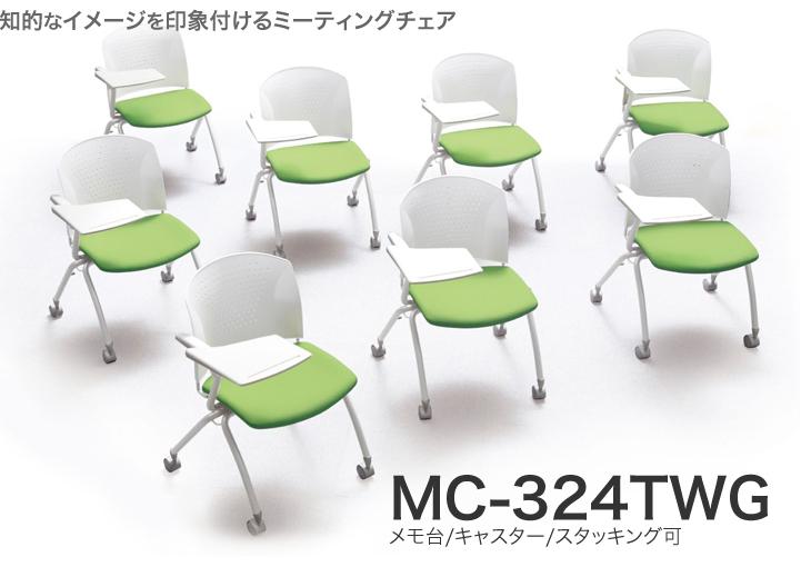 同色2脚セット/会議用チェア/メモ台付/片肘/キャスター/スタッキング可/AICO(アイコ)/MC-324TWG