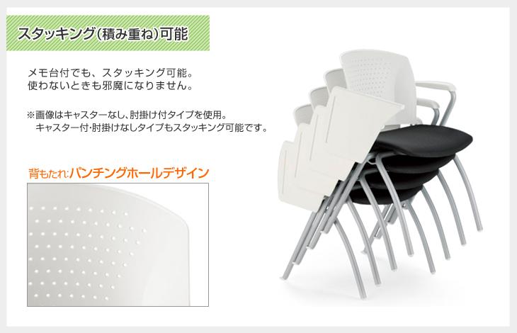 スタッキング(積み重ね)可能。いすを使用しないときでも、収納性に優れ、邪魔になりません。背もたれはスタイリッシュなパンチングホールデザイン。