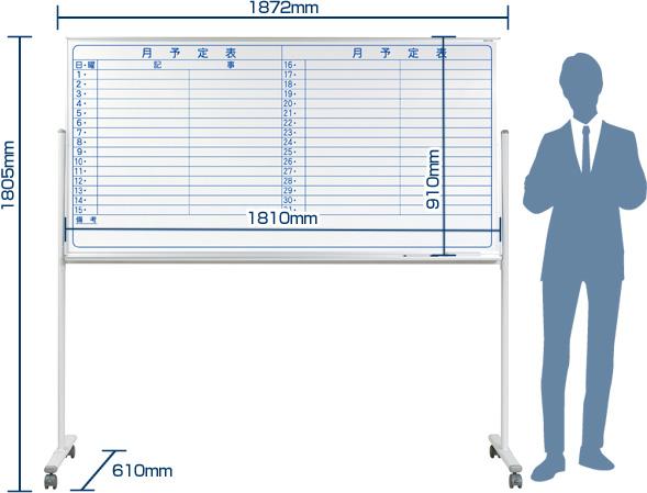 脚付ホワイトボード(脚付、ヨコ書月予定表、片面ボード)MV36TYN。板面サイズ:幅1810mm×高さ910mm