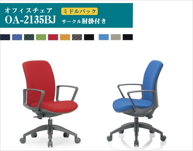 余裕あるワイドな座面で長時間のデスクワークも快適、定番商品のハイエンドタイプOAチェアです。