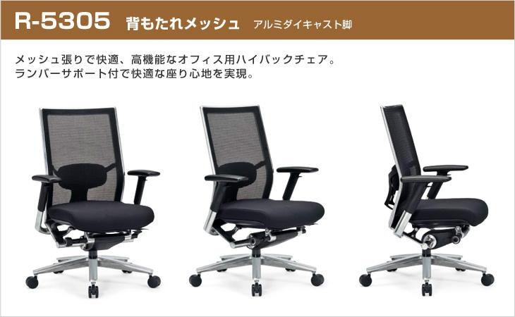 エルゴノミクス(人間工学)に基づいて設計された高機能チェア。背もたれがメッシュ仕様で通気性がよく、快適な座り心地です。