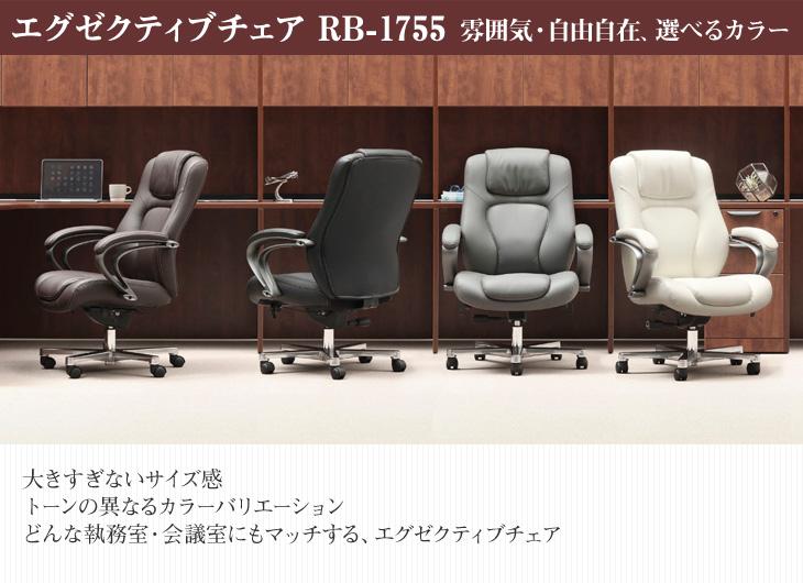 エグゼクティブチェア、RB-1755。豊富なカラーバリエーションと、大きすぎないサイズ感でどんな執務室、会議室にもマッチします。