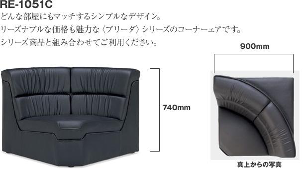 コーナー用チェアRE-1051C。どんな部屋にもマッチするシンプルなデザイン。リーズナブルな価格も魅力です。