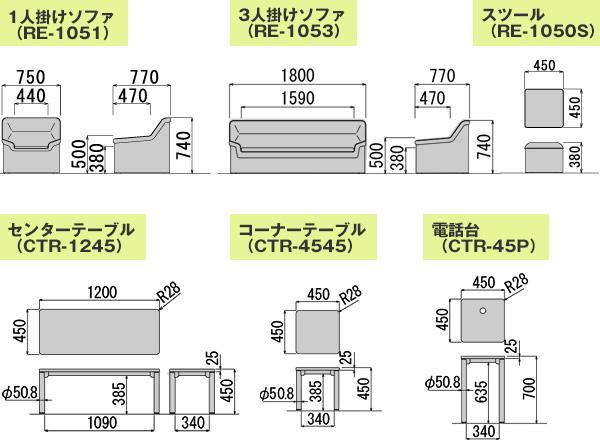 応接用ソファ プリーダ(3人掛けソファ) 7点セットRE-1053-SET7図面