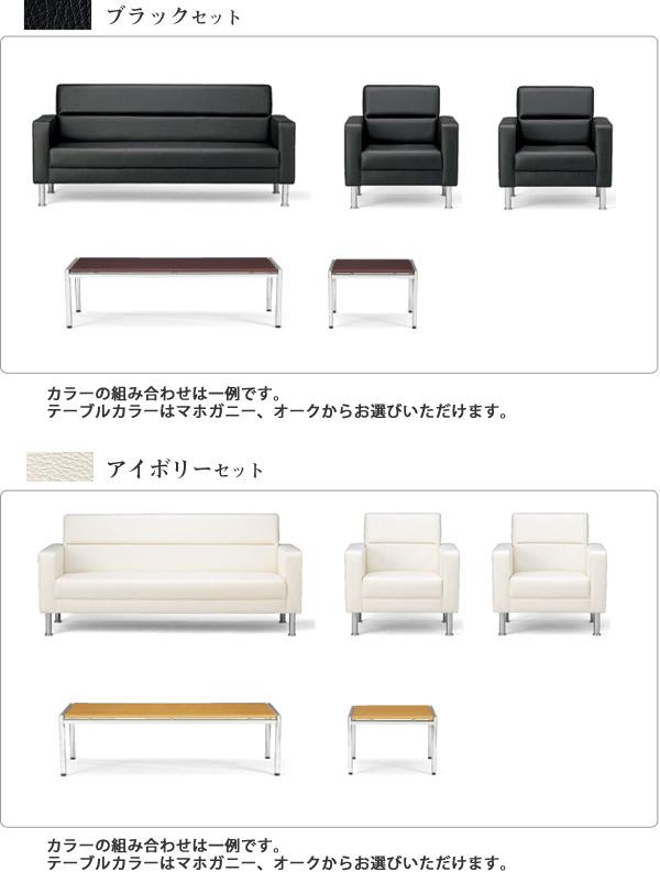 応接用ソファ、プレッグシリーズ(ビニールレザー張り)カラー。ブラックセット、アイボリーセット。