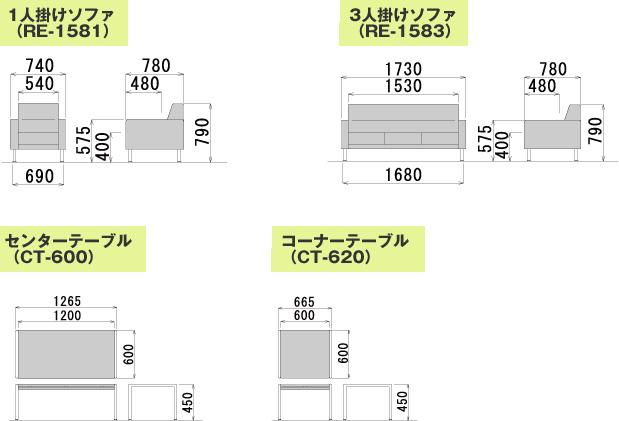 応接用ソファセット、プレッグシリーズ5点セット(ビニールレザー張り)図面