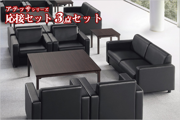 応接用ソファーセット3点セット【アテッサ】シリーズ