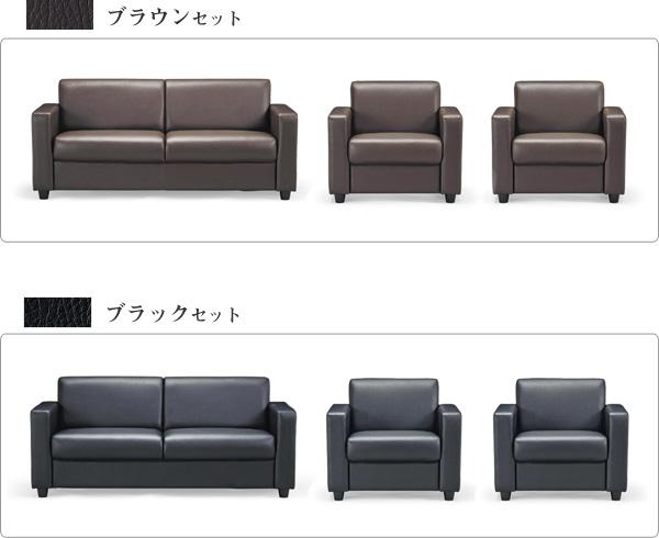 【カラーバリエーション】応接用ソファーセット3点セット【アテッサ】シリーズ