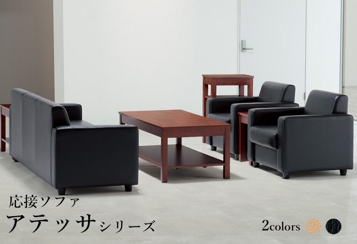 応接用ソファー アテッサシリーズ