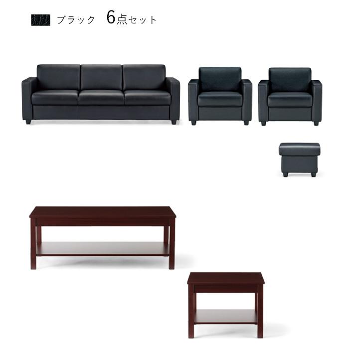 【カラーバリエーション】3人掛けソファがセットに、応接用ソファーセット6点セット【アテッサ】シリーズ