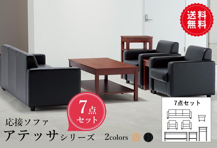 3人掛けソファがセットに、応接用ソファーセット6点セット【アテッサ】シリーズ