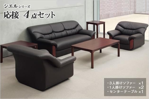 応接用ソファーセット4点セット【シエル】シリーズ