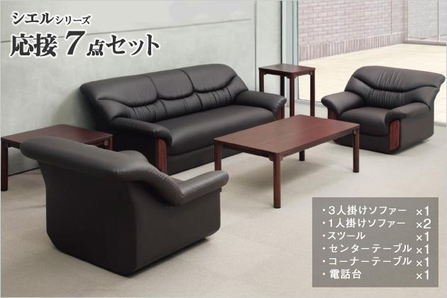 応接用ソファーセット7点セット【シエル】シリーズ