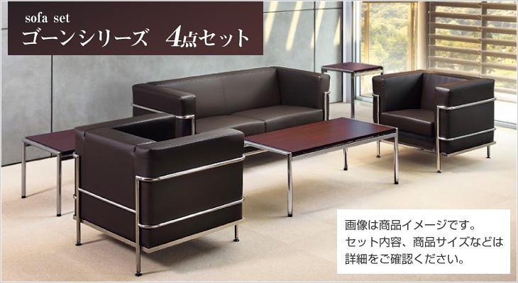 応接用ソファーセット4点セット【ゴーン】シリーズ(木目天板テーブルセット)