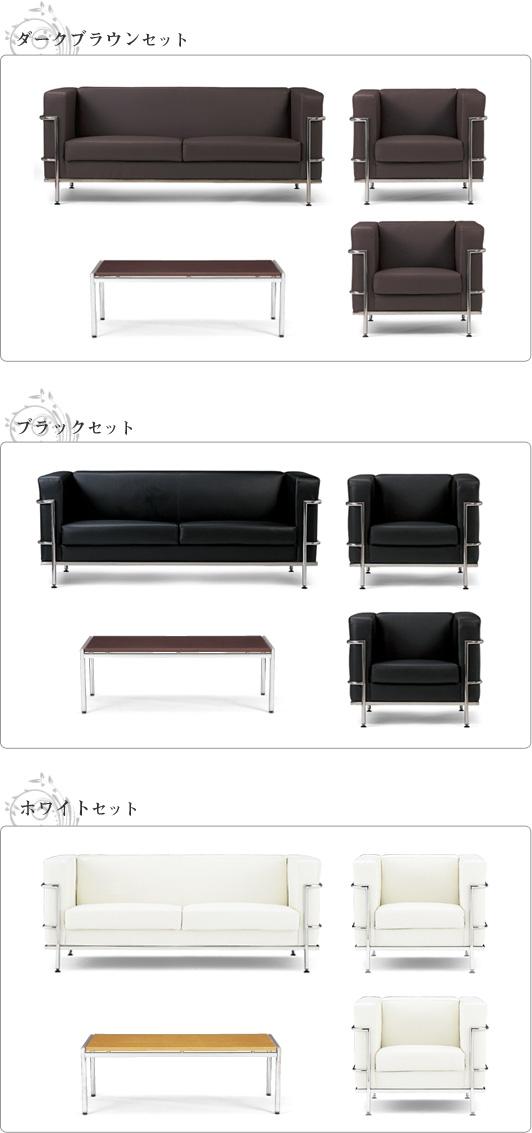 【カラーバリエーション】応接用ソファーセット4点セット【ゴーン】シリーズ(木目天板テーブルセット)