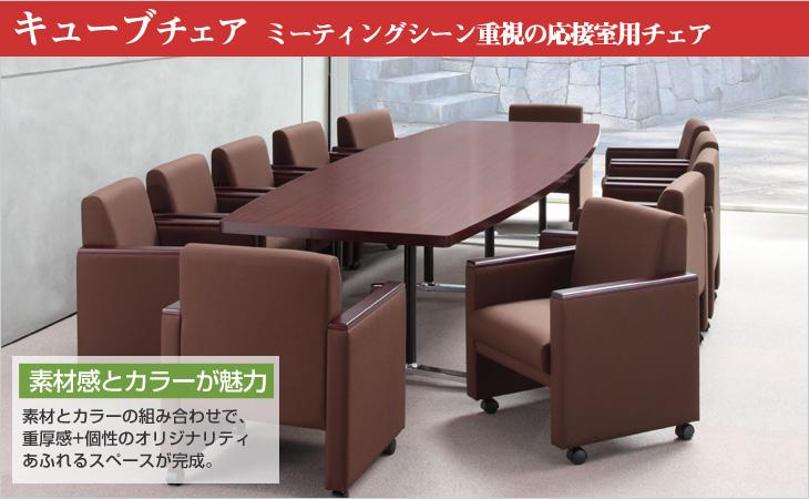会議・ミーティング重視の応接用チェア。2種類の張地素材とカラーを組み合わせれば、オリジナリティあふれる会議スペースが完成。おもてなしと快適な会議空間をサポートします。